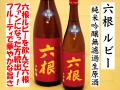 松緑 六根 純米吟醸 無濾過生原酒 ルビー 秋田酒こまち 日本酒通販 日本酒ショップくるみや