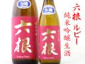 六根 ルビー 純米吟醸生酒 秋田酒こまち 青森の地酒通販 日本酒ショップくるみや