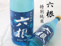 六根 五百万石 特別純米 無濾過原酒 ブルーボトル 青森の地酒 日本酒ショップくるみや