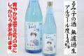 るみ子の酒 無濾過生 純米酒 アルコール度14% 三重の地酒通販通販 日本酒ショップくるみや