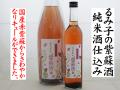 るみ子の紫蘇酒(しそしゅ) 純米酒仕込み リキュール通販 日本酒ショップくるみや