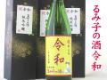 るみ子の酒 令和 祝新元号 純米吟醸 平成へ感謝 三重の地酒通販 日本酒ショップくるみや