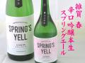 雑賀 春 辛口吟醸本生 スプリングエール 和歌山の地酒通販 日本酒ショップくるみや