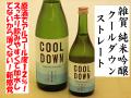 雑賀 純米吟醸原酒 クールダウンCOOL DOWN ストレート 日本酒通販 日本酒ショップくるみや