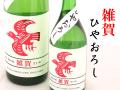 雑賀 ひやおろし 純米吟醸 雄町 和歌山の地酒通販 日本酒ショップくるみや