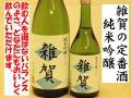 雑賀 純米吟醸 生詰 日本酒通販 日本酒ショップくるみや