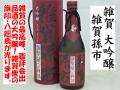 雑賀 大吟醸 雑賀孫市 日本酒通販 日本酒ショップくるみや