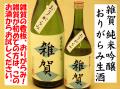 雑賀 純米吟醸おりがらみ生酒 日本酒通販 日本酒ショップくるみや