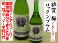 雑賀 梅 Rock'n Plum ロックンプラム ノンアルコール梅酒通販 日本酒ショップくるみや