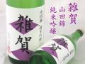 雑賀 純米吟醸 山田錦 和歌山の地酒通販 日本酒ショップくるみや