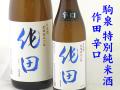 駒泉 作田 辛口 特別純米酒 青森の地酒通販 日本酒ショップくるみや