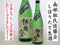 南部杜氏 佐藤企 特別純米酒 しぼりたて生酒 青森の地酒通販 日本酒ショップくるみや
