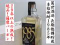 萬世酒造 本格焼酎1985年(昭和60年)長期樫樽貯蔵 コーン焼酎 薩摩バーボン 日本酒ショップくるみや