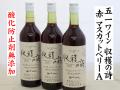 五一ワイン 収穫の詩 赤 マスカットベリーA 2015年新酒 酸化防止剤無添加 ワイン通販