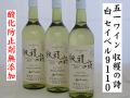 五一ワイン 収穫の詩 白 2015年新酒 セイベル9110 酸化防止剤無添加 ワイン通販