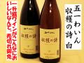 五一無添加ワイン 収穫の詩 2012年新酒 白 ワイン通販