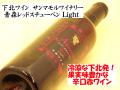 下北ワイン 青森レッドスチューベン Light 2010 サンマモルワイナリー通販 日本酒ショップくるみや