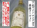 下北ワイン 青森ヌーヴォー2013 ナイアガラ 白ワイン通販 日本酒ショップくるみや