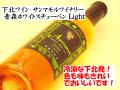 下北ワイン 青森ホワイトスチューベン Light 2010 サンマモルワイナリー通販 日本酒ショップくるみや