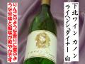 下北ワイン カノン ライヘンシュタイナー 白 サンマモルワイナリー 日本酒ショップくるみや