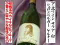 下北ワイン サラアSarah シュロンベルガー ケルナー 白 サンマモルワイナリー 日本酒ショップくるみや