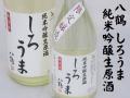 八鶴 しろうま かすみにごり純米吟醸生原酒 華想い仕込 八戸の地酒通販 日本酒ショップくるみや