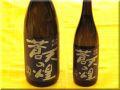 日本酒ショップの芋焼酎 蒼天の煌 霧島横川酒造