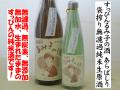 すっぴんるみ子の酒 袋搾り無濾過あらばしり純米生原酒 6号酵母 日本酒通販 日本酒ショップくるみや