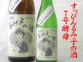 すっぴんるみ子の酒 無濾過あらばしり特別純米生原酒 7号酵母 三重の地酒通販 日本酒ショップくるみや