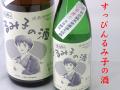 すっぴんるみ子の酒 特別純米無濾過生原酒 9号酵母 三重の地酒通販 日本酒ショップくるみや