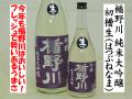 楯野川 純米大吟醸 初槽生(はつぶねなま)無濾過生原酒 日本酒通販 日本酒ショップくるみや
