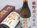 楯野川 三十三 純米大吟醸 33%精米 山形の地酒通販 日本酒ショップくるみや
