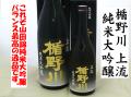 楯野川 上流 純米大吟醸 日本酒通販 日本酒ショップくるみや