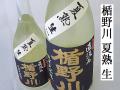 楯野川 夏熟 純米大吟醸 直汲み生酒 山形の地酒通販 日本酒ショップくるみや