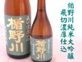 楯野川 純米大吟醸 飛切濃厚仕込 山形の地酒通販 日本酒ショップくるみや
