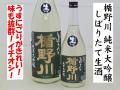 楯野川 純米大吟醸 しぼりたて生酒 日本酒通販 日本酒ショップくるみや