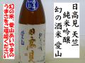 日高見 天竺 純米吟醸 愛山 一回火入れ 日本酒通販 日本酒ショップくるみや