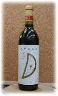 天然葡萄酒 赤 甘口 720ml
