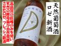 天然葡萄酒 ロゼ 巨峰 2013年新酒 ワイン通販 日本酒ショップくるみや