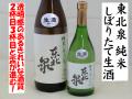 東北泉 純米しぼりたて生酒 日本酒通販 日本酒ショップくるみや