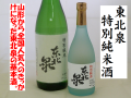 東北泉 特別純米酒 山形の地酒通販 日本酒ショップくるみや