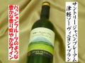 サントリージャパンプレミアム 津軽ソーヴィニヨン・ブラン2012 日本ワイン通販 日本酒ショップくるみや