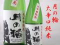 月の輪 大辛口純米 岩手の地酒通販 日本酒ショップくるみや