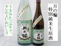 月の輪 特別純米生原酒 岩手の地酒通販 日本酒ショップくるみや