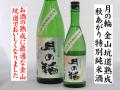月の輪 秋あがり 金山坑道熟成 特別純米酒 岩手の地酒 日本酒ショップくるみや