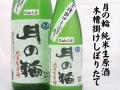 月の輪 木槽掛けしぼりたて 純米生原酒 岩手の地酒通販 日本酒ショップくるみや