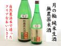 月の輪 無農薬米酒 生酒 岩手の地酒通販 日本酒ショップくるみや