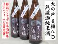 天の戸 美稲80(うましねハチマル) 無濾過純米酒 秋田の地酒通販 日本酒ショップくるみや