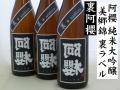 裏阿櫻 阿櫻あざくら 純米大吟醸 美郷錦 裏ラベル 生詰 日本酒通販 日本酒ショップくるみや