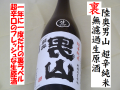 陸奥八仙 裏男山 超辛純米 無濾過生原酒 日本酒通販 日本酒ショップくるみや